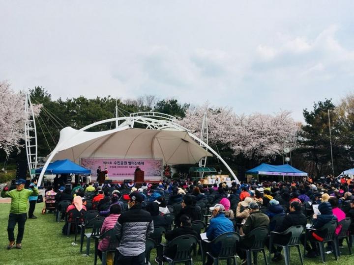 성남 벚꽃길 명소 수진공원서 13일 벌터산 축..